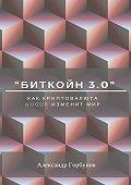 Александр Горбунов -«Биткойн 3.0». Как криптовалюта Augur изменит мир