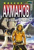 Михаил Ахманов -Страж фараона