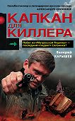 Валерий Карышев -Капкан для киллера – 1