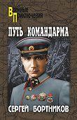 Сергей Бортников - Путь командарма (сборник)