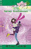 Елена Габова -Ветер влюбленных