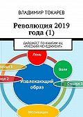 Владимир Токарев -Революция 2019 года (1). Дайджест покнигам КЦ «Русский менеджмент»