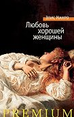 Элис Манро -Любовь хорошей женщины (сборник)