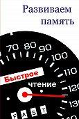 Илья Мельников -Развиваем память