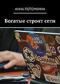 Анна Потемкина -Богатые строятсети