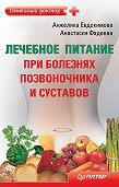 Анжела Валерьевна Евдокимова -Лечебное питание при болезнях позвоночника и суставов