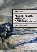 Ека Козлова -М.А.Врубель. «Демон поверженный»