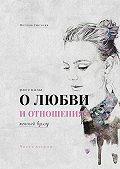 Наташа Смехова -О любви и отношениях. Блог о семейной жизни