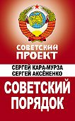 Сергей Кара-Мурза -Советский порядок
