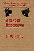 Алексей Винокуров - Блюститель