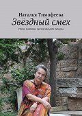 Наталья Тимофеева -Звёздныйсмех
