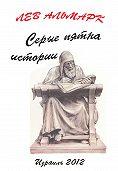 Лев Альтмарк - Серые пятна истории