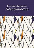 Владимир Карнаухов -Погрешность. Книга стихов