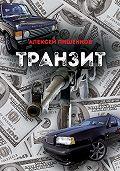 Алексей Анатольевич Пишенков -Транзит