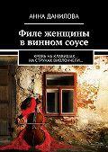 Анна Данилова - Филе женщины в винном соусе. Кровь наклавишах… наструнах виолончели…