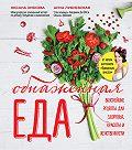 Оксана Зубкова -Обнаженная еда. Вкуснейшие рецепты для здоровья, красоты и женственности