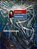 Татьяна Чекасина - Облучение