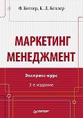Филип Котлер, Кевин Лейн Келлер - Маркетинг менеджмент. Экспресс-курс