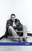 Валерий Попов -Довлатов