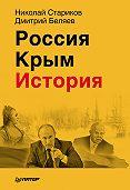 Дмитрий Беляев -Россия. Крым. История