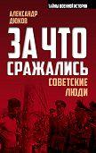 Александр Решидеович Дюков -За что сражались советские люди