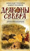 Александр Прозоров, Андрей Посняков - Пропавшая ватага