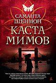 Саманта Шеннон -Каста мимов