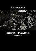 Ян Бадевский -Пиктограммы. Рассказы