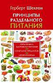 Герберт Шелтон -Принципы раздельного питания
