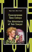 Марк Твен -Приключения Тома Сойера / The Adventures of Tom Sawyer