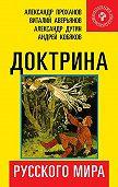 Коллектив авторов -Доктрина Русского мира