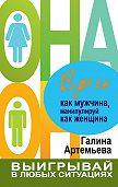 Галина Артемьева -Ври как мужчина, манипулируй как женщина
