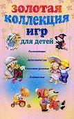 А. Ю. Мудрова - Золотая коллекция игр для детей. Развивающие, дидактические, сюжетно-ролевые, подвижные