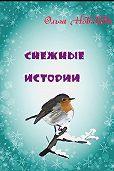 Ольга Новикова -Снежные истории