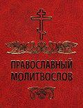Сборник -Православный молитвослов