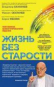 Максим Скулачев -Жизнь без старости