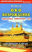 И-Шен -«Око возрождения». Практика тибетских лам. Начинаем с нуля