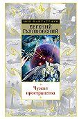 Евгений Гуляковский -Чужие пространства (сборник)