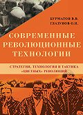 Владимир Бурматов -Современные революционные технологии. Стратегия, технология и тактика «цветных» революций