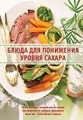 А. М. Михайлов -Блюда для понижения уровня сахара
