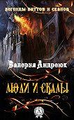 Валерия Андреюк -Люди и скалы