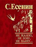 Сергей Есенин -Не жалею, не зову, не плачу…