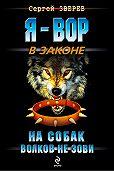 Сергей Зверев -На собак волков не зови