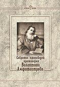 Евгения Викторова -Собрание проповедей протоиерея Валентина Амфитеатрова