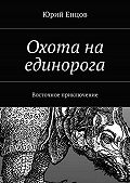 Юрий Енцов -Охота на единорога