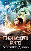 Рик Риордан - Греческие боги. Рассказы Перси Джексона