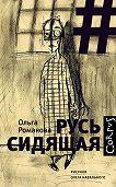 Ольга Романова -Русь сидящая