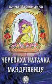 Еліна Заржицька -Черепаха Наталка – мандрівниця