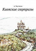 Анатолий Чистяков -Киевские сюрпризы