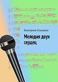 Екатерина Соседина -Мелодия двух сердец